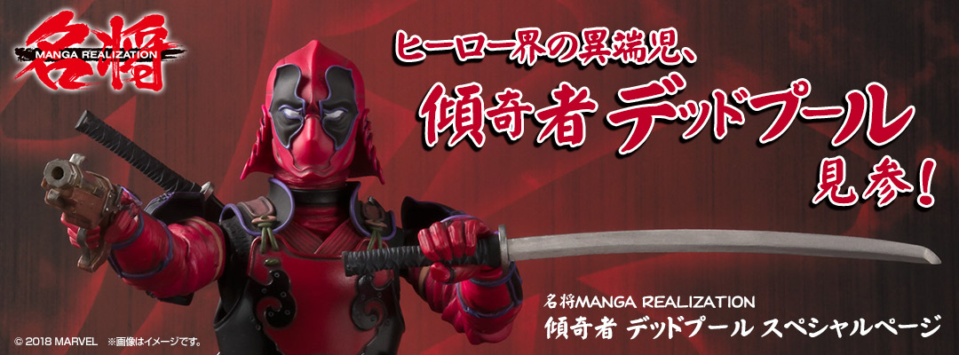 """MANGA REALIZATION Tantalizing Dead Pool"" Special Page"