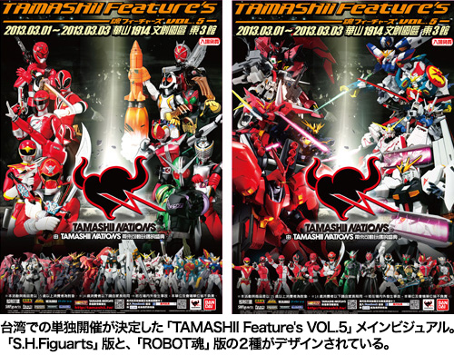 TAMASHII Feature's VOL.5