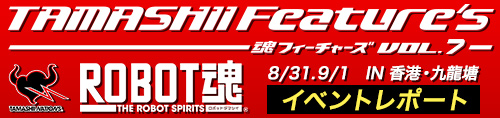 TAMASHII Feature's Vol.7 魂フィーチャーズVOL.7