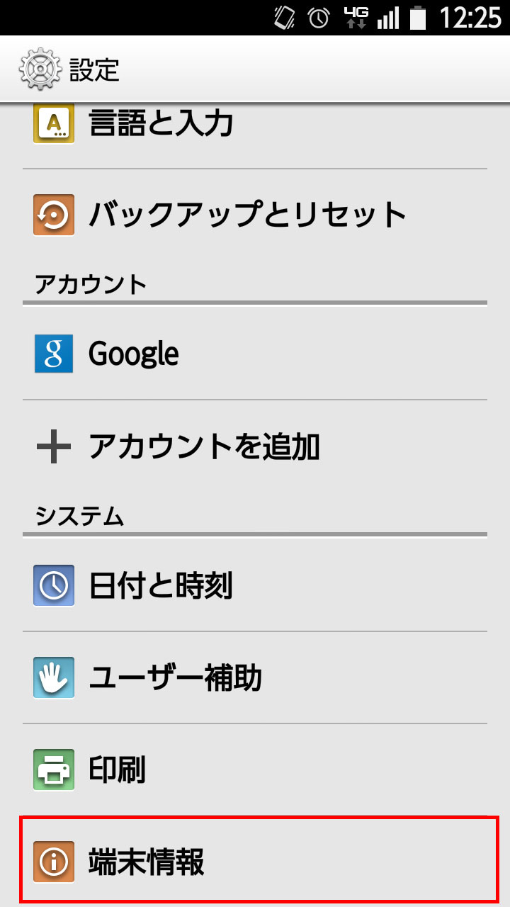Androidイメージ2