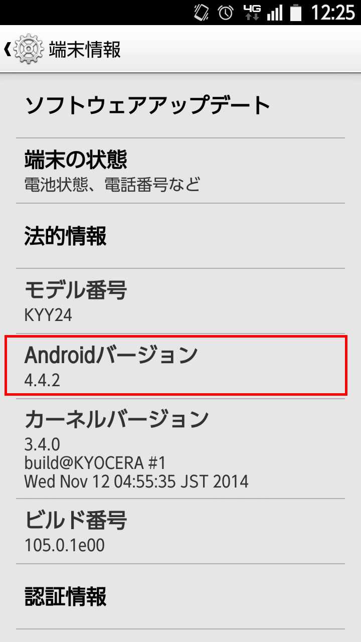 Androidイメージ3
