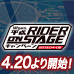 Special Features [平成RIDER ON STAGEキャンペーン] 魂ウェブ商店4月25日16時開始!そして景品台座、最後のひとつは‥‥?