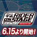 Special Features [平成RIDER ON STAGEキャンペーン] 6/15(土)より最終となる第3弾開始!