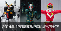 [New Products PICKUP] Vul Eagle, Kamen Rider ZO, etc. Previewing in the image!