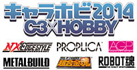 "Held on Aug.23-24! Exhibitor information in ""CHARA-HOBBY 2014 C3 x HOBBY!"""