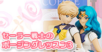 3rd posing lecture of S.H.Figuarts! This time we use Sailor Uranus and Sailor Neptune!
