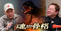 """Mr. Haraguchi and Mr. Wakasa"" interview, a release memorial of S.H.MonsterArts Gamera (1996)!"