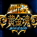 "Special Features ""Saint Seiya -Soul of Gold-"" official site has opened!"