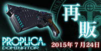 "The re-issue of ""PROPLICA DOMINATOR"" is available from July 24th, 2015!"