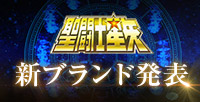 [Saint Seiya] We also opened a new brand notice movie in the Tamashii Web!