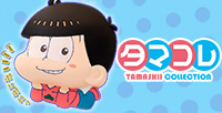 "The popular TV anime ""Osomatsu-san"" appeared in the Pooni Pooni Hoppe Mascot, Tamacolle!"