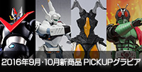 Sep. and Oct. new release, we precedingly published images such as Zetton and AV-98 Ingram 1st!