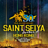Events 「SAINT SEIYA Docks at Hong Kong」開催情報&記念商品情報