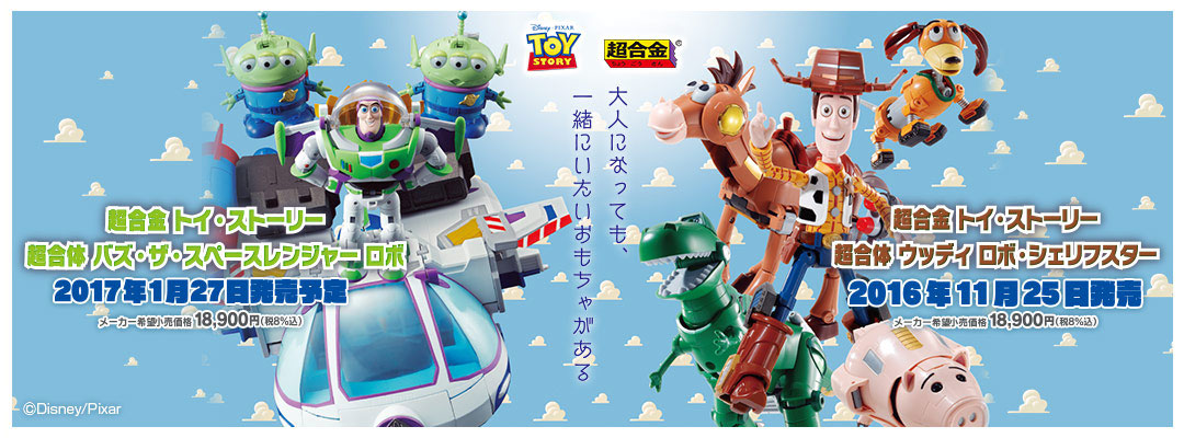 CHOGOKIN TOY STORY COMBINATION BUZZ THE SPACE RANGER ROBO and COMBINATION WOODY ROBO SHERIFF STAR