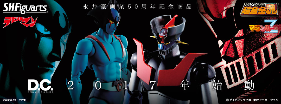 Devilman and Mazinger Z. From 2017, the anniversary product of Go Nagai's 50years artist history will start.