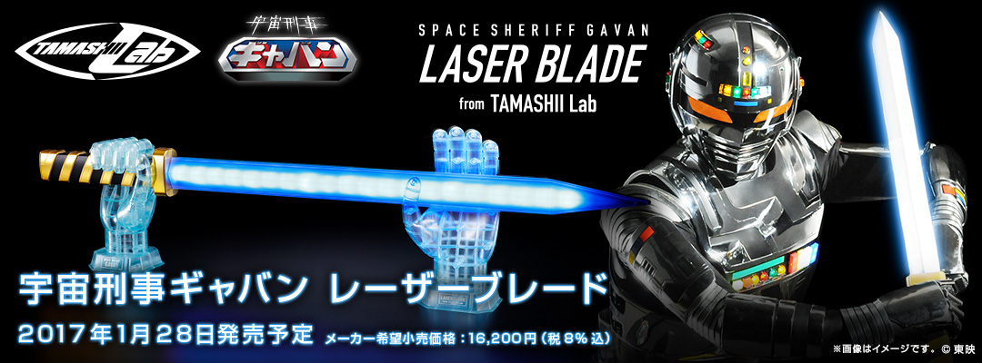 SPACE SHERIFF GAVAN LASER BLADE from TAMASHII Lab  Jan. 28th, 2017 on sale!