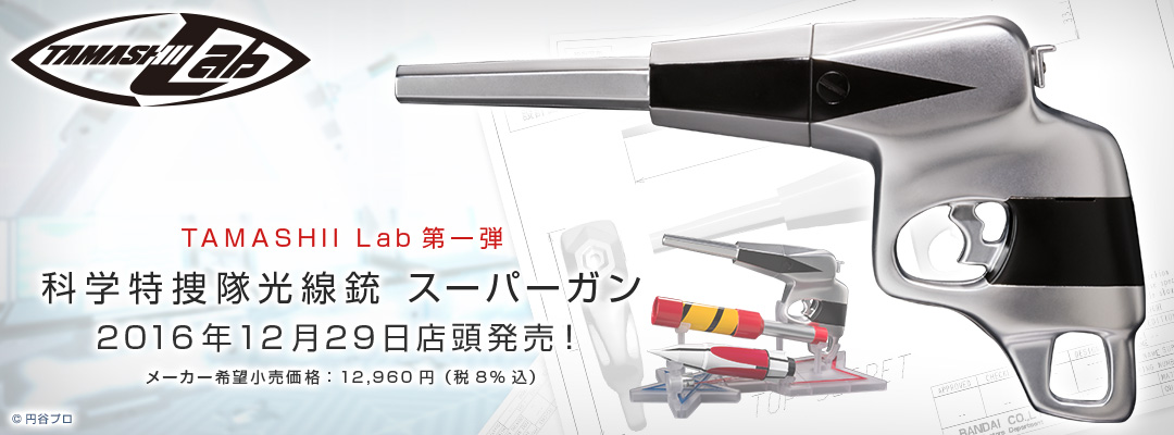 "1st item from ""TAMASHII Lab"", Science Special Search Party's Raygun ""Super Gun"", on sale at Dec. 2016"