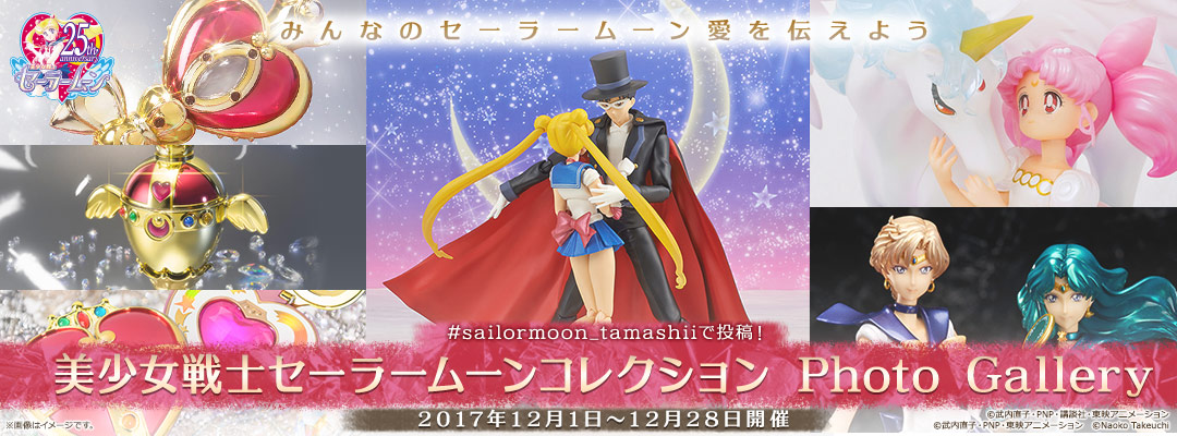 """PRETTY GUARDIAN SAILOR MOON"" Collections Photo Gallery"