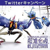 Campaign [Super Evolutionary Spirit] Diabolomon 3/24 Release & Alpha Mon Commercialization Commemorative, Twitter campaign hitting a gorgeous gift!