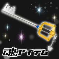 "Soul Item Key to open the door of the heart ☆ 4/28 Release ""PROPLICA key blade Kingdom chain"" Product sample review"