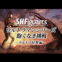 "Special Site [S.H.Figuarts Ultraman Series] Concept Explanation PV ""Showa Ultra Hero Edition"" & ""Ultra Monster Edition"" simultaneous release!"