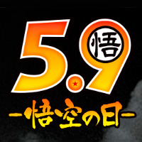 "Special Site [Dragon Ball] Held a special campaign on May 9! For details, click the ""Goku no Day"" logo at the bottom of the special site!"