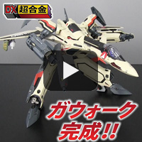"September 22 over-the-counter release ""DX CHOGOKIN YF-19 full set pack"" Deformation introduction movie released!"