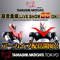 [TAMASHII NATIONS TOKYO] 配信番組「超合金魂 LIVE SHOW GO-ON!」アーカイブ配信開始!