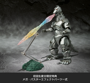 S.H.MonsterArts UX-02-93 メカゴジラ 09