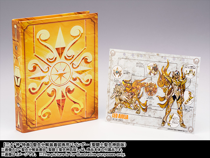 Saint Cloth Myth EX LEO AIOLIA(God Cloth) 12