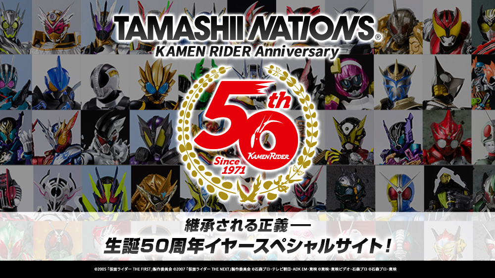 TAMASHII NATIONS KAMEN RIDER Anniversary50th