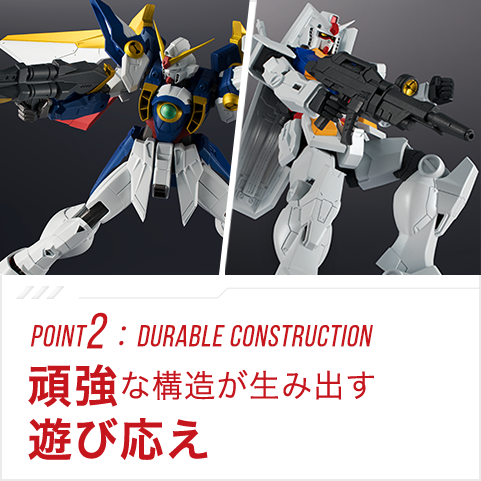 Point2:DURABLE CONSTRUCTION 頑強な構造が生み出す