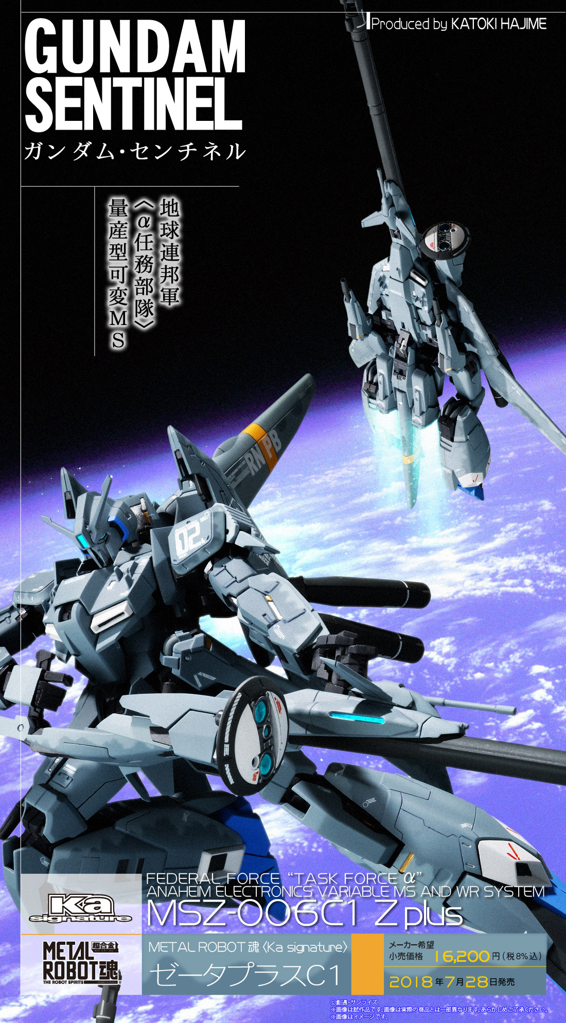 METAL ROBOT SPIRIT(KA SIGNATURE)  <SIDE MS> ZETA PLUS C1