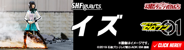 S.H.Figuarts イズ
