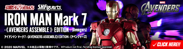 S.H.Figuarts アイアンマンマーク7 -《AVENGERS ASSEMBLE》 EDITION-(アベンジャーズ)